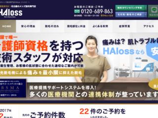 メンズ脱毛専門店(ひげ・VIO)名古屋駅徒歩3分 I HAloss(ハロス)