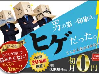 Vitule キャンペーン大好評! | 美男子ヒゲ脱毛