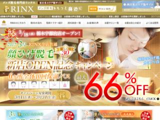 男性脱毛なら全国のRINX(リンクス)東京エリア|メンズ脱毛専門