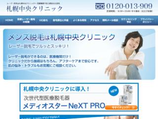 レーザー脱毛は札幌中央クリニックへ。医療機関で安心確実永久脱毛