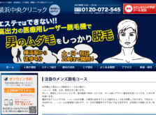 メンズ脱毛・男性脱毛、医療レーザー脱毛なら横浜中央クリニック