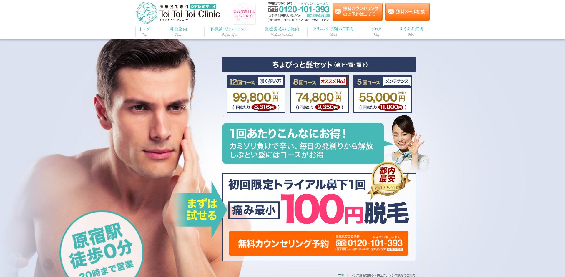 メンズ脱毛を安心安全に|髭脱毛・ヒゲ脱毛|男性の医療レーザー脱毛ならトイトイトイクリニック